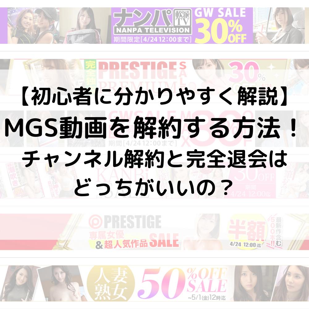 MGS動画解約