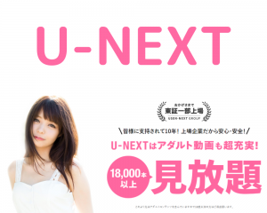 U-NEXTトップ